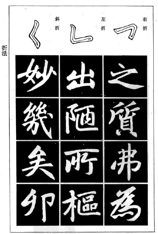 跟我学:赵孟頫楷书技法